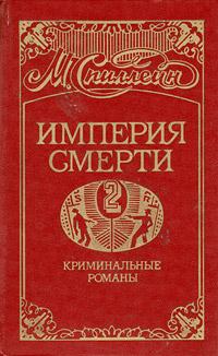 М. Спиллейн Империя смерти. Книга 2