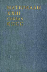 Материалы XXIII съезда КПСС