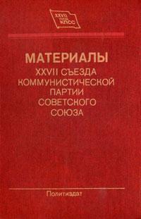 Материалы XXVII съезда Коммунистической партии Советского Союза