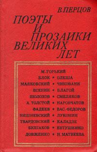 В. Перцов Поэты и прозаики великих лет
