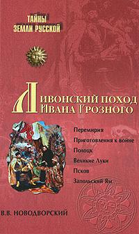 В. В. Новодворский Ливонский поход Ивана Грозного