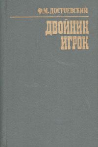 Ф. М. Достоевский Двойник. Игрок цена и фото