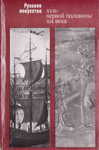 Фото - Русское искусство XVIII - первой половины XIX века пейзажная живопись xviii первой половины xix века набор из 18 открыток