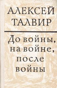 Алексей Талвир До войны, на войне, после войны