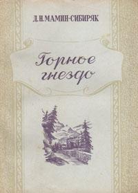 Д. Н. Мамин-Сибиряк Горное гнездо