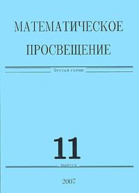 Математическое просвещение. 3 серия. Выпуск 11 математическое просвещение 3 серия выпуск 21