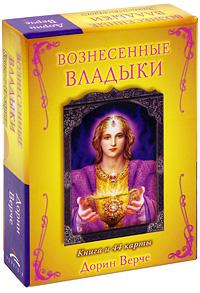 Дорин Верче Вознесенные Владыки (+ 44 карты)