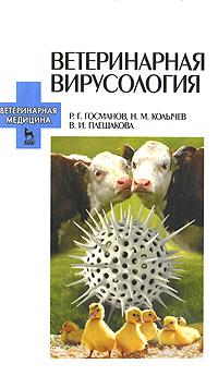 Р. Г. Госманов, Н. М. Колычев, В. И. Плешакова Ветеринарная вирусология