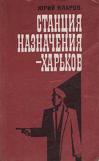 Юрий Кларов Станция назначения - Харьков авиабилеты онлайн харьков