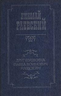 Николай Раевский Друг Пушкина Павел Войнович Нащокин