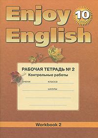 М. З. Биболетова, Е. Е. Бабушис Enjoy English 10: Workbook 2 / Английский язык. 10 класс. Рабочая тетрадь №2. Контрольные работы