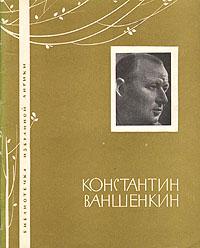 Константин Ваншенкин Константин Ваншенкин. Избранная лирика константин ваншенкин лица и голоса