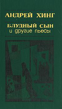 цена на Андрей Хинг Блудный сын и другие пьесы