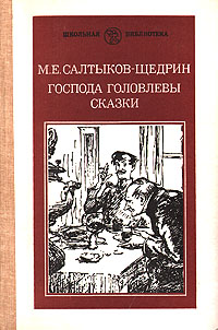 М. Е. Салтыков-Щедрин Господа Головлевы. Сказки