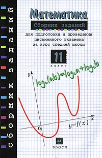 Г. В. Дорофеев, Г. К. Муравин, Е. А. Седова. Математика. 11 класс. Сборник заданий для подготовки и проведения письменного экзамена за курс средней школы