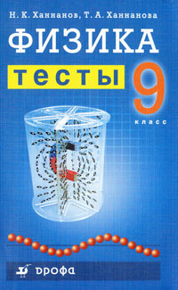 Н. К. Ханнанов, Т. А. Ханнанова Физика. 9 класс. Тесты