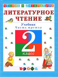 Ольга Джежелей Литературное чтение. 2 класс. В 3 частях. Часть 3