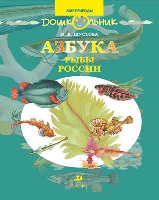 Азбука. Рыбы России