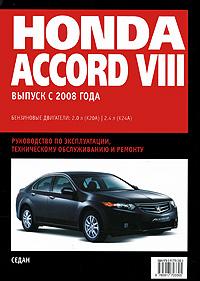 Honda Accord VIII. Самое полное профессиональное руководство по ремонту цена