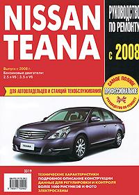 Nissan Teana. Самое полное профессиональное руководство по ремонту цены