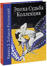 Эпоха. Судьба. Коллекция. Никита Д. Лобанов-Ростовский