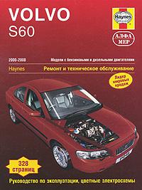 Volvo S60. 2000-2008. Ремонт и техническое обслуживание ремонт