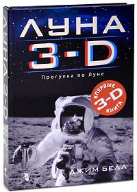 Луна 3-D. Доставка по России