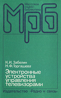 К. И. Забелин, Н. Ф. Торгашева Электронные устройства управления телевизорами