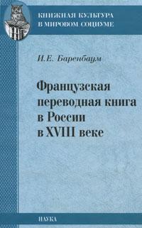 И. Е. Баренбаум Французская переводная книга в России в XVIII веке