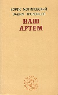 Наш Артем. Борис Могилевский, Вадим Прокофьев