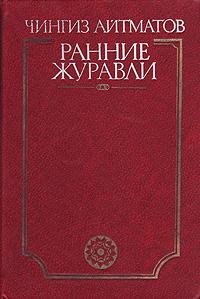 Чингиз Айтматов Ранние журавли