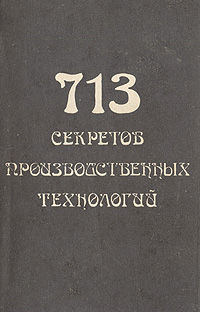 Владимир Королев 713 секретов производственных технологий