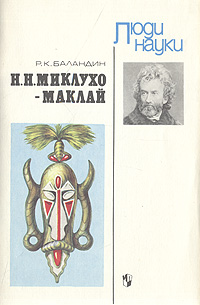 Р. К. Баландин Н. Н. Миклухо-Маклай н н миклухо маклай собрание сочинений в 6 томах комплект из 7 книг