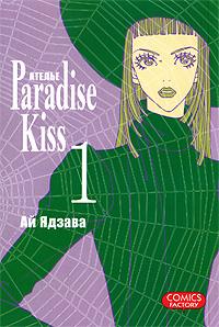 Ай Ядзава Ателье Paradise Kiss. Том 1 ай ядзава атeлье paradise kiss т 1