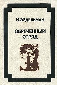 Н. Эйдельман Обреченный отряд обреченный отряд