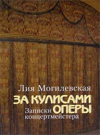 Лия Могилевская За кулисами оперы. Записки концертмейстера (+ DVD)