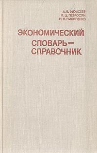 Экономический словарь-справочник