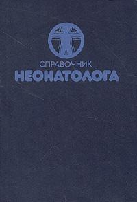 Справочник неонатолога