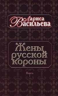 Жены русской короны. В двух книгах. Книга 1