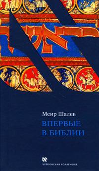 Меир Шалев Впервые в Библии шалев м обыкновенные удивительные истории