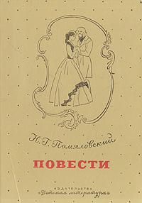 Н. Г. Помяловский Н. Г. Помяловский. Повести николай помяловский мещанское счастье
