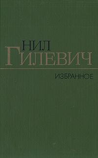 Нил Гилевич. Избранное