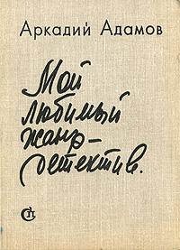 Аркадий Адамов Мой любимый жанр - детектив