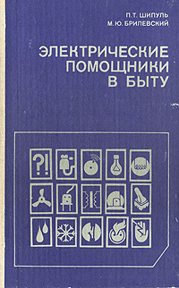П. Т. Шипуль, М. Ю. Брилевский Электрические помощники в быту