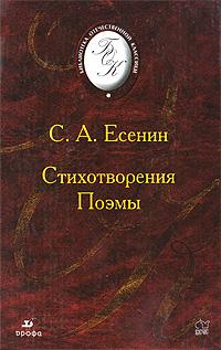 С. А. Есенин С. А. Есенин. Стихотворения. Поэмы есенин с стихотворения и поэмы