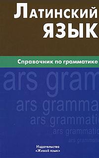 И. И. Богатырева Латинский язык. Справочник по грамматике