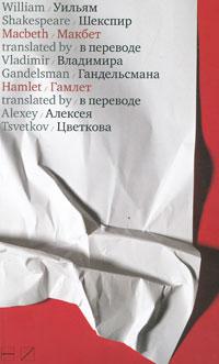 Уильям Шекспир Макбет. Гамлет / Macbeth. Hamlet уильям шекспир макбет новый перевод алексея козлова