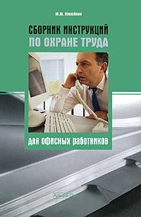 Сборник инструкций по охране труда для офисных работников Один из первых сборников,...