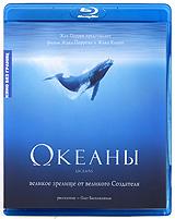 Океаны (Blu-ray)