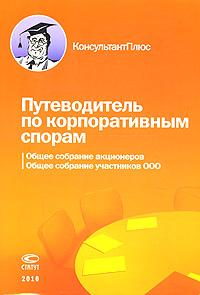 путеводитель по корпоративным спорам